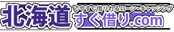 北海道で今すぐ借りれるローン・キャッシング『北海道すぐ借り.com』